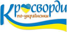 Кросворди по-українськи